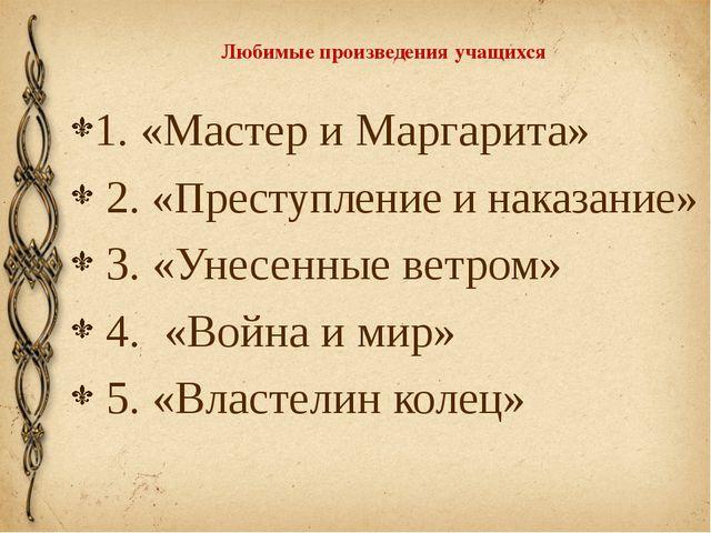 Любимые произведения учащихся 1. «Мастер и Маргарита» 2. «Преступление и нака...