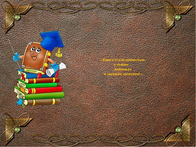 «Книга стала ценностью, а чтение – любимым и модным занятием!» Образец заголо...