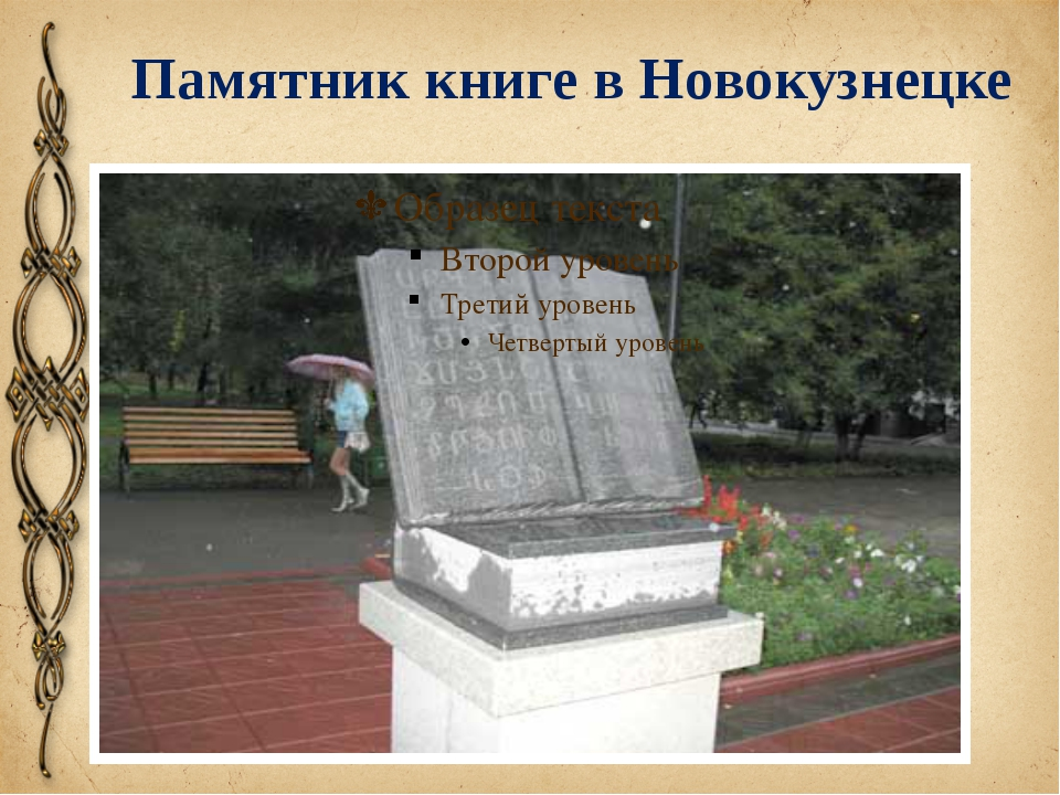 Памятник книге в Новокузнецке