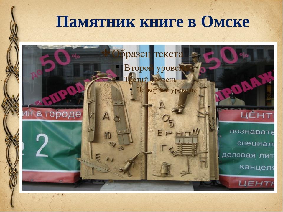 Памятник книге в Омске