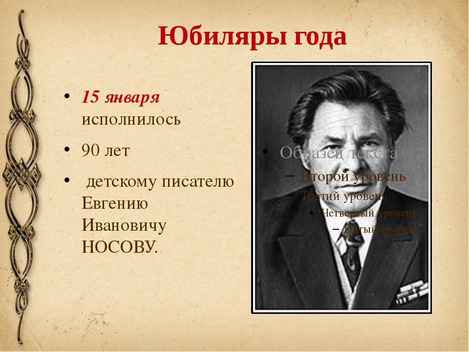 Юбиляры года 15 января исполнилось 90 лет детскому писателю Евгению Ивановичу...