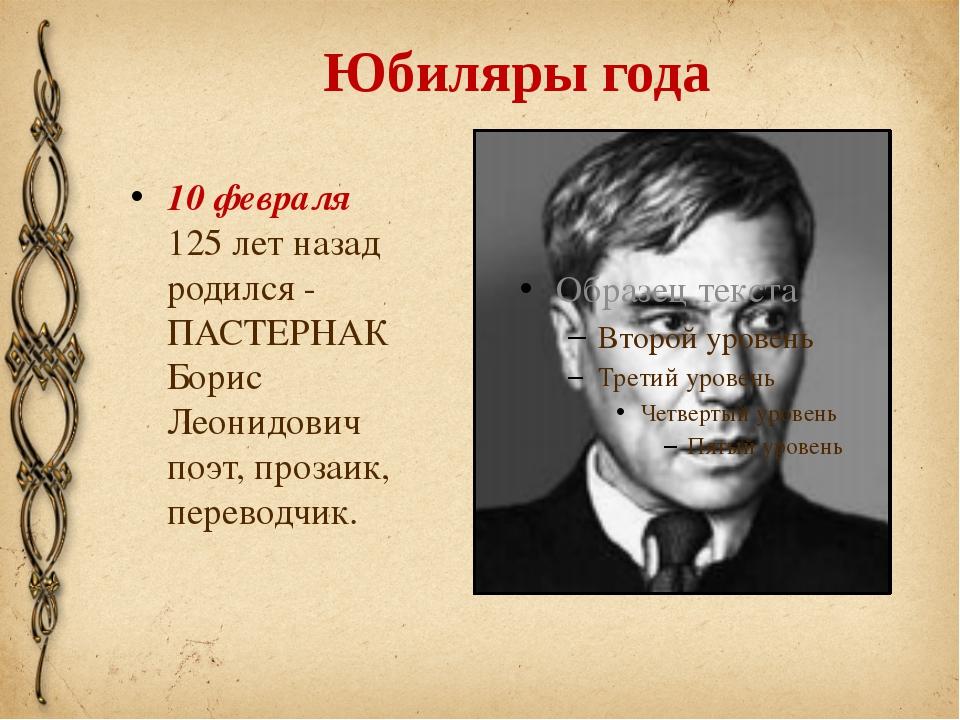 Юбиляры года 10 февраля 125 лет назад родился - ПАСТЕРНАК Борис Леонидович по...