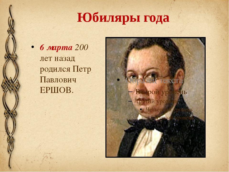 Юбиляры года 6 марта 200 лет назад родился Петр Павлович ЕРШОВ.