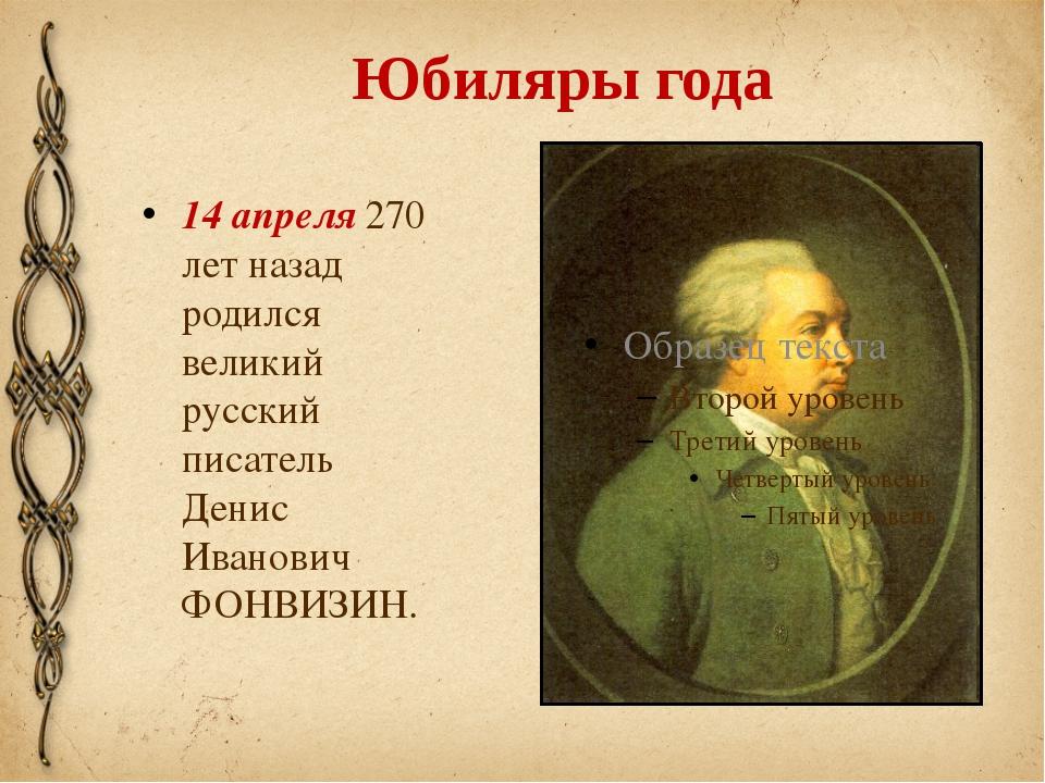 Юбиляры года 14 апреля 270 лет назад родился великий русский писатель Денис И...