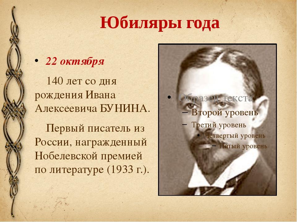 Юбиляры года 22 октября 140 лет со дня рождения Ивана Алексеевича БУНИНА. Пер...
