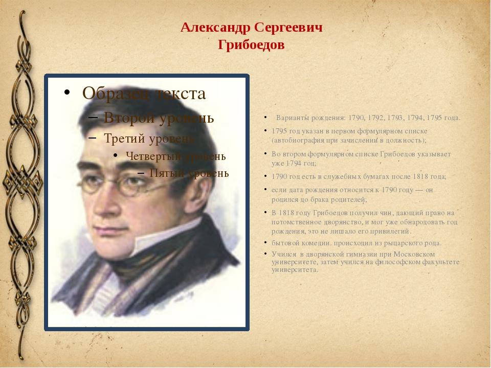 Александр Сергеевич Грибоедов Варианты рождения: 1790, 1792, 1793, 1794, 1795...