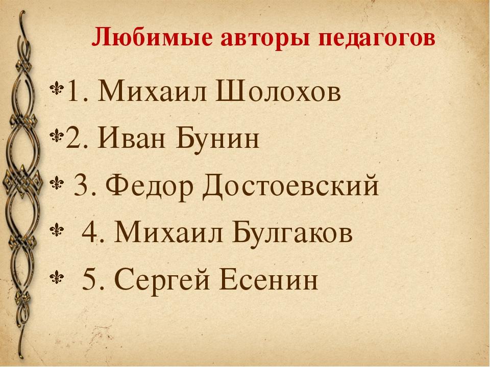 Любимые авторы педагогов 1. Михаил Шолохов 2. Иван Бунин 3. Федор Достоевский...