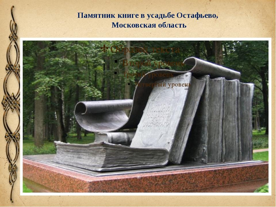 Памятник книге в усадьбе Остафьево, Московская область