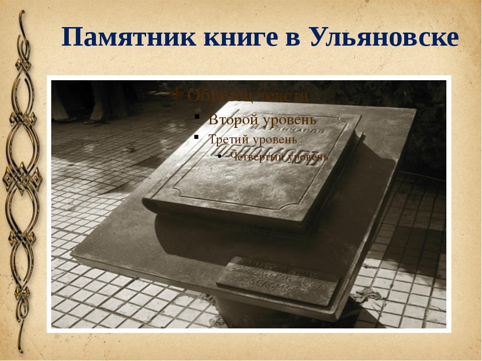 Памятник книге в Ульяновске