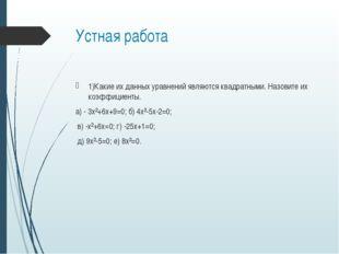 Устная работа 1)Какие их данных уравнений являются квадратными. Назовите их к