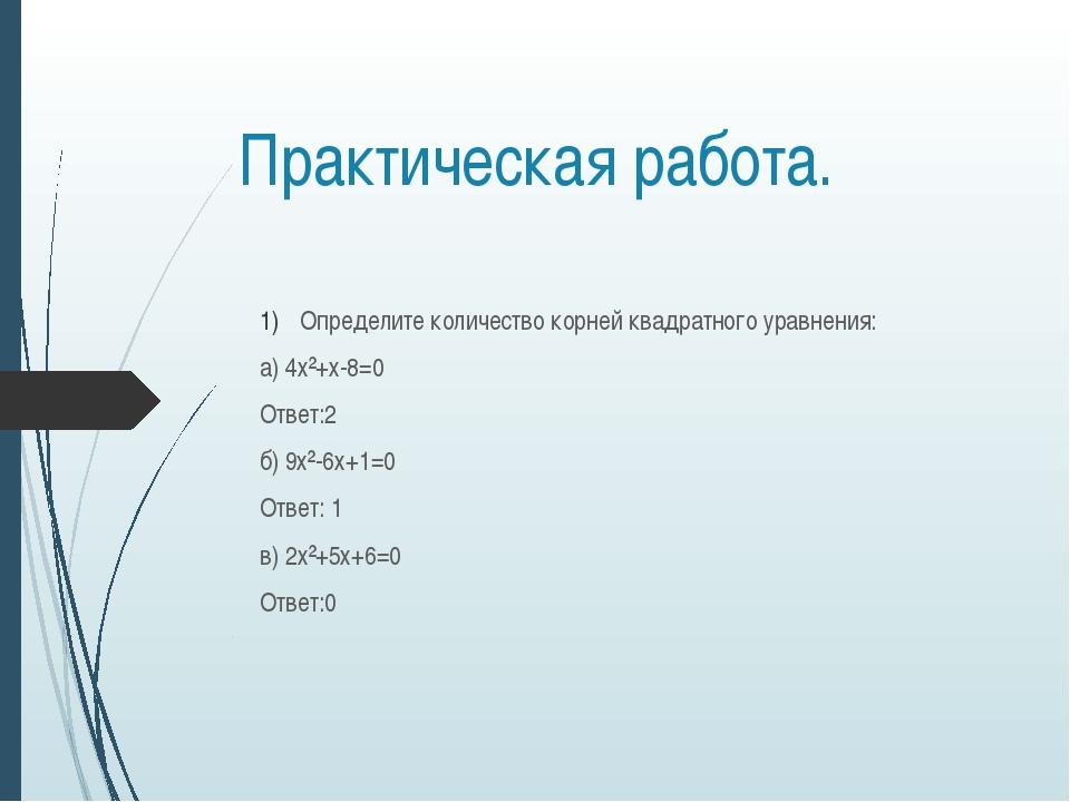 Практическая работа. Определите количество корней квадратного уравнения: а) 4...