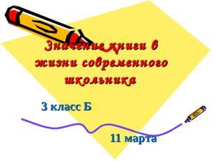 Значение книги в жизни современного школьника 3 класс Б 11 марта