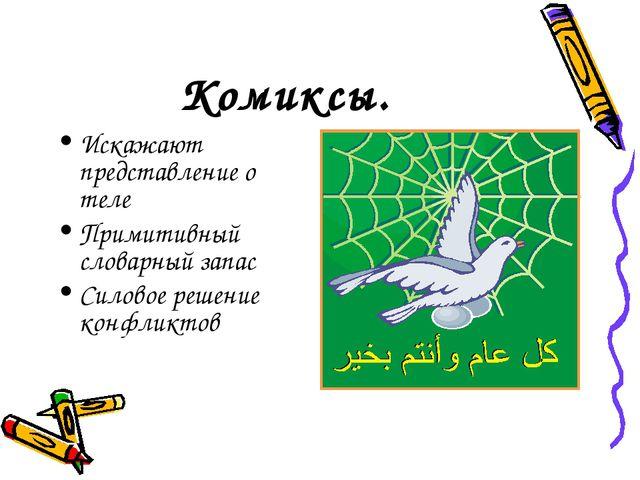 Комиксы. Искажают представление о теле Примитивный словарный запас Силовое ре...