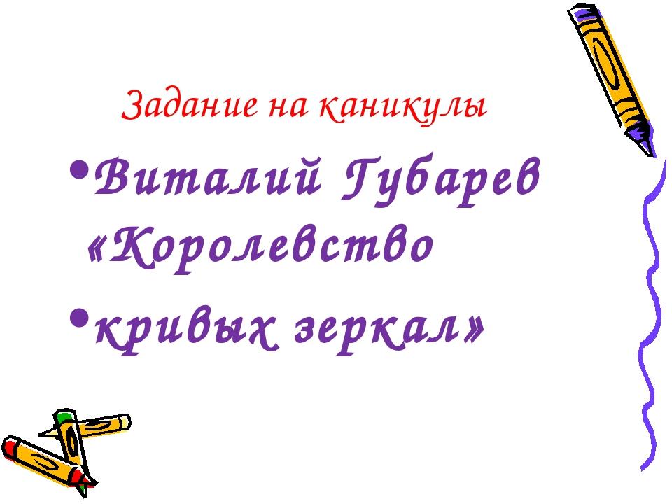 Задание на каникулы Виталий Губарев «Королевство кривых зеркал»