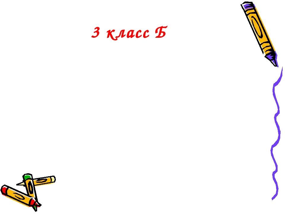 3 класс Б