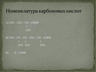 А) СН3 – СН2 – СН – СООН  |  СН3 Б) СН3 – СН – СН – СН2 – СН – СООН | | |