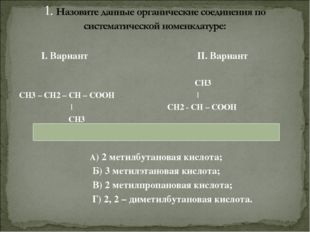 I. Вариант II. Вариант СН3 СН3 – СН2 – СН – СООН | | СН2 - СН – СООН СН3 А)
