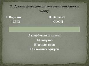 I. Вариант II. Вариант - СНО - СООН А) карбоновых кислот Б) спиртов В) альде