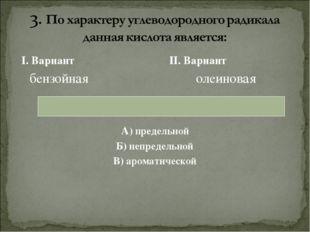 I. Вариант II. Вариант бензойная олеиновая А) предельной Б) непредельной В)