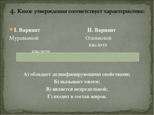 I. Вариант II. Вариант Муравьиной Олеиновой кислоте кислоте А) обладает дезин