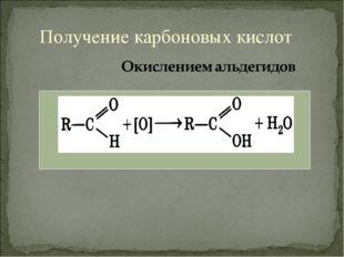 Получение карбоновых кислот