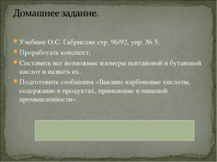 Учебник О.С. Габриелян стр. 96/92, упр. № 5; Проработать конспект; Составить