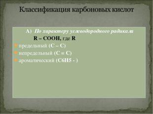 А) По характеру углеводородного радикала R – COOH, где R предельный (С – С)
