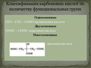 Одноосновные СН3 – СН2 – СООН пропионовая кислота Двухосновные НООС – СООН ща