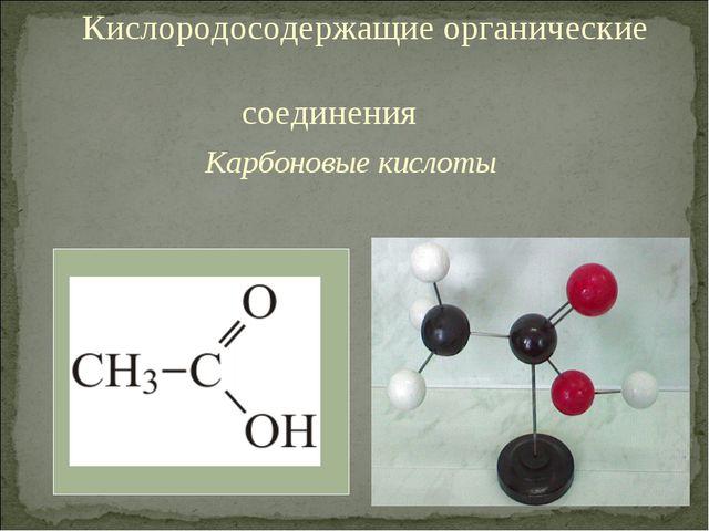 Карбоновые кислоты Кислородосодержащие органические соединения