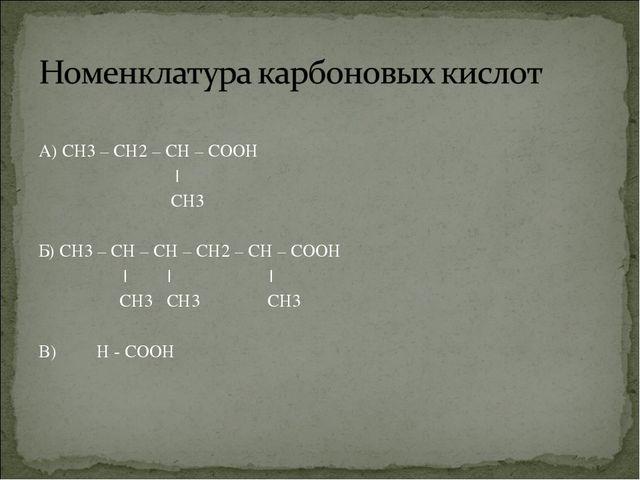 А) СН3 – СН2 – СН – СООН  |  СН3 Б) СН3 – СН – СН – СН2 – СН – СООН | | |...