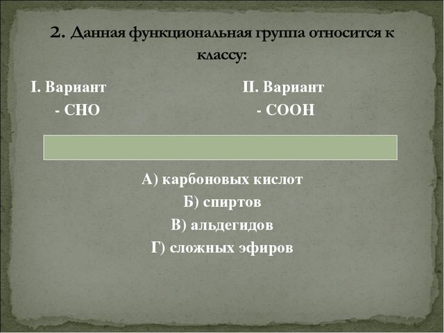 I. Вариант II. Вариант - СНО - СООН А) карбоновых кислот Б) спиртов В) альде...