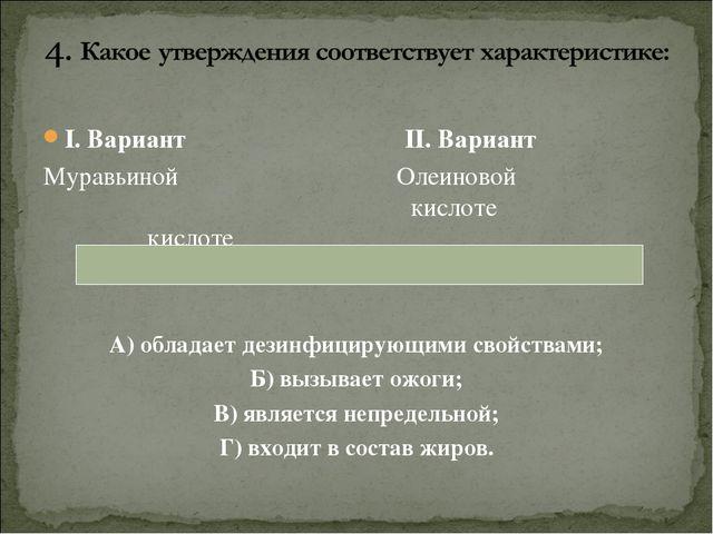 I. Вариант II. Вариант Муравьиной Олеиновой кислоте кислоте А) обладает дезин...