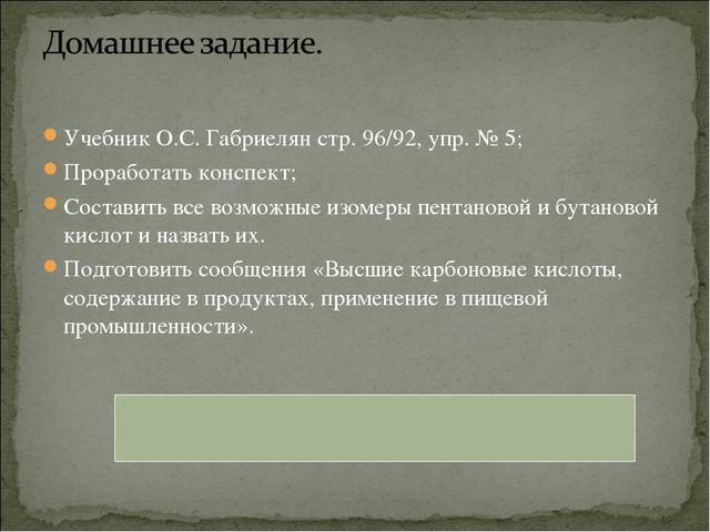 Учебник О.С. Габриелян стр. 96/92, упр. № 5; Проработать конспект; Составить...