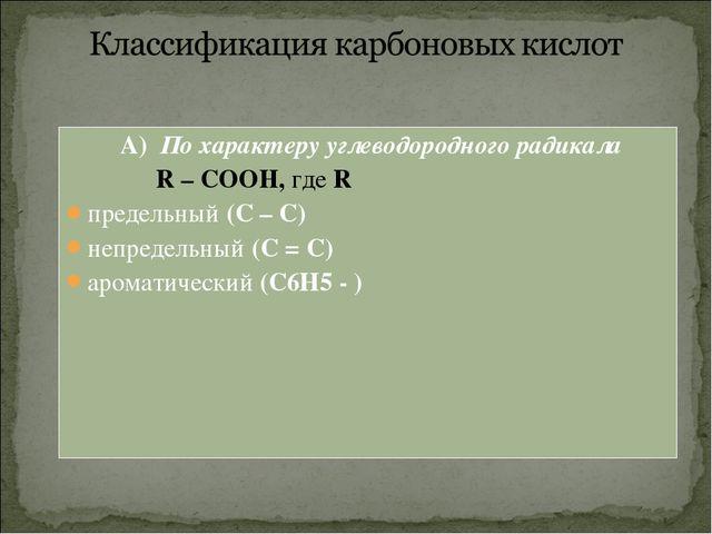А) По характеру углеводородного радикала R – COOH, где R предельный (С – С)...