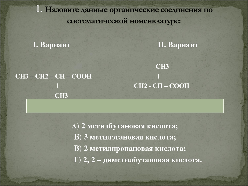 I. Вариант II. Вариант СН3 СН3 – СН2 – СН – СООН | | СН2 - СН – СООН СН3 А)...