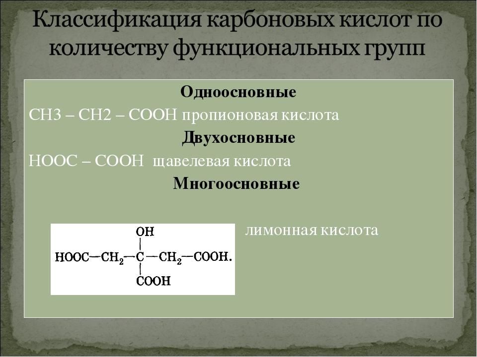 Одноосновные СН3 – СН2 – СООН пропионовая кислота Двухосновные НООС – СООН ща...