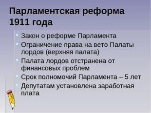 Парламентская реформа 1911 года Закон о реформе Парламента Ограничение права