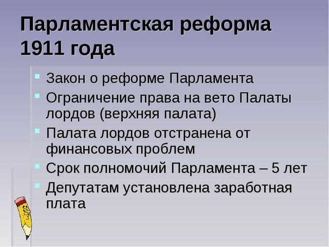Парламентская реформа 1911 года Закон о реформе Парламента Ограничение права...