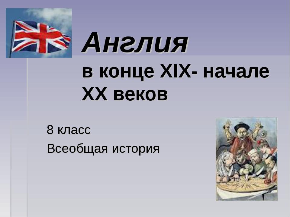 Англия в конце ХIX- начале XX веков 8 класс Всеобщая история