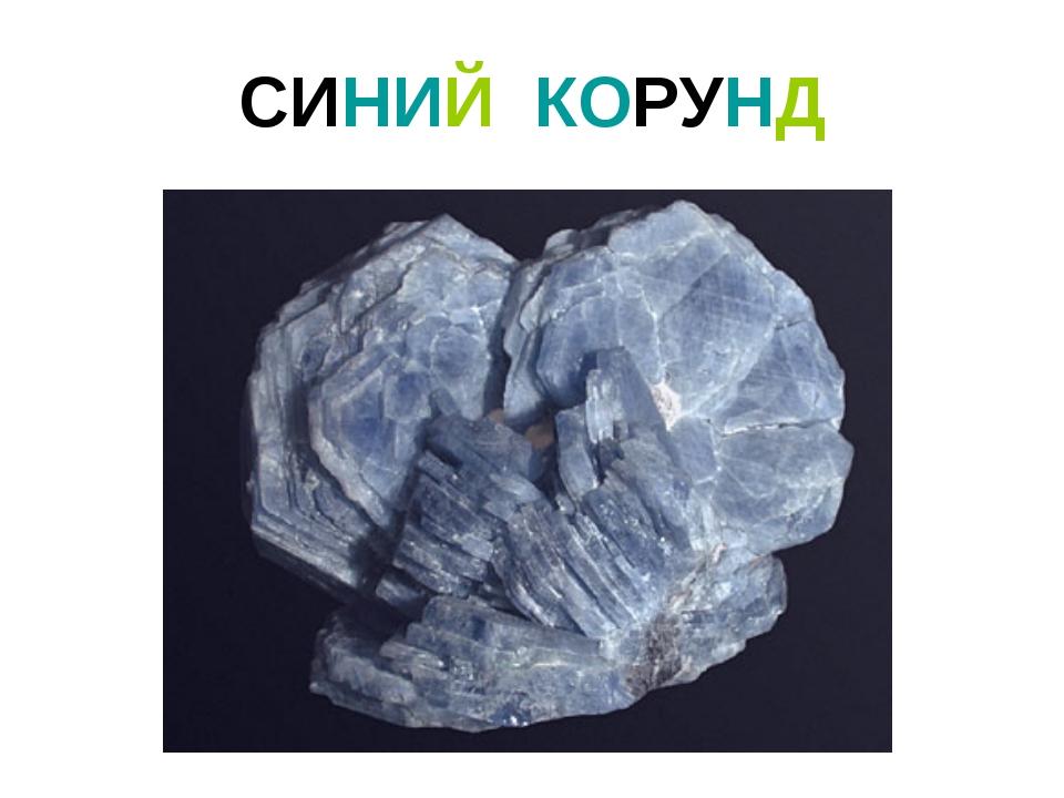 СИНИЙ КОРУНД