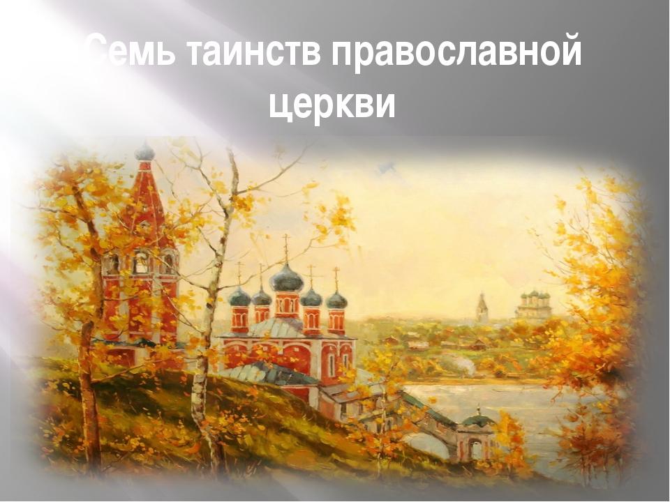 Семь таинств православной церкви