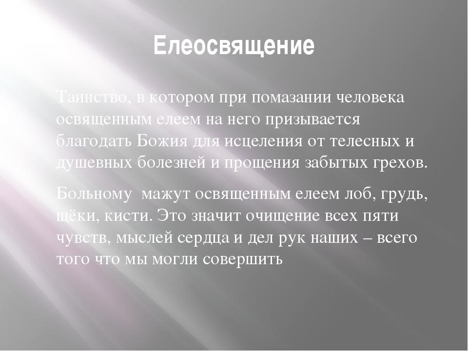 Елеосвящение Таинство, в котором при помазании человека освященным елеем на н...
