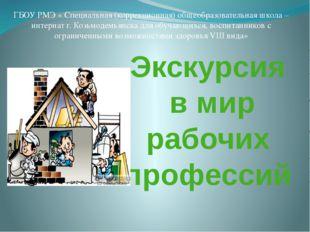 Экскурсия в мир рабочих профессий ГБОУ РМЭ « Специальная (коррекционная) обще