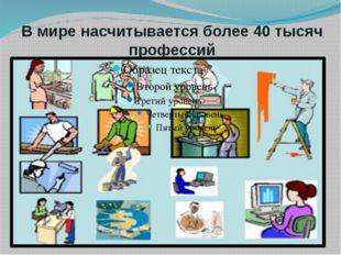 В мире насчитывается более 40 тысяч профессий