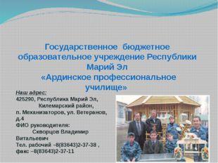 Государственное бюджетное образовательное учреждение Республики Марий Эл «Ард