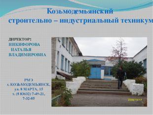 Козьмодемьянский строительно – индустриальный техникум ДИРЕКТОР: НИКИФОРОВА Н