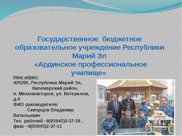 Государственное бюджетное образовательное учреждение Республики Марий Эл «Ард...