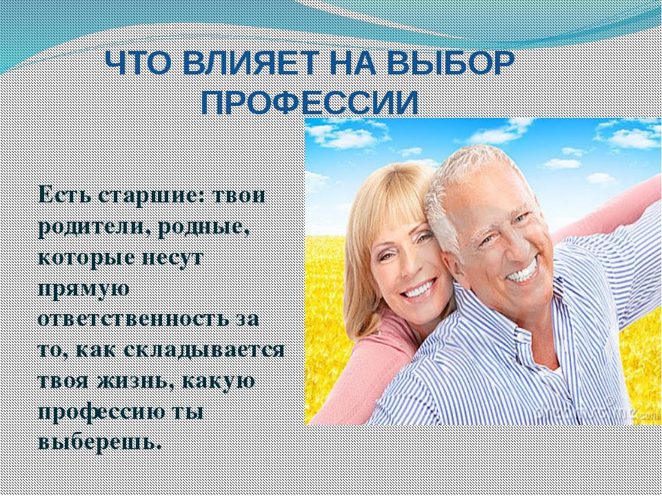 ЧТО ВЛИЯЕТ НА ВЫБОР ПРОФЕССИИ Есть старшие: твои родители, родные, которые не...