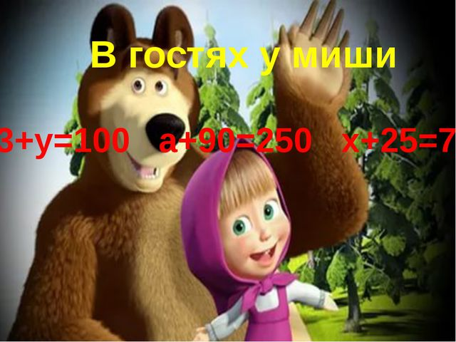 В гостях у миши 53+у=100 а+90=250 х+25=75