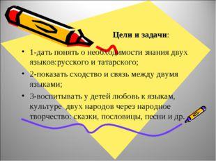 Цели и задачи: 1-дать понять о необходимости знания двух языков:русского и та